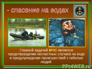 - спасение на водахГлавной задачей МЧС является предотвращение несчастных случае