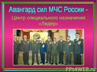 Авангард сил МЧС России -Центр специального назначения «Лидер»