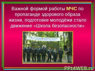 Важной формой работы МЧС по пропаганде здорового образа жизни, подготовке молодё
