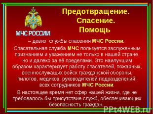 Предотвращение. Спасение. Помощь – девиз службы спасения МЧС России. Спасательна