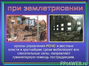 при землетрясении органы управления РСЧС и местные власти в кратчайшие сроки моб