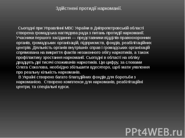 Здійстнені протидії наркоманії. Сьогодні приУправлінні МВСУкраїни вДніпропетровській області створена громадська наглядова рада зпитань протидії наркоманії. Учасники першого засідання— представники відділів правоохоронних органів, громадських о…