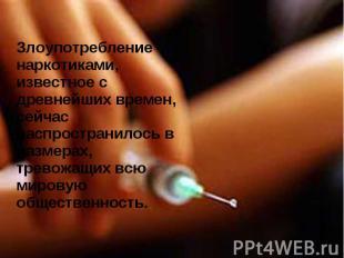 Злоупотребление наркотиками, известное с древнейших времен, сейчас распространил