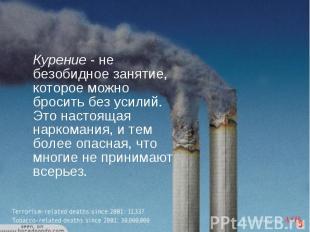 Курение - не безобидное занятие, которое можно бросить без усилий. Это настоящая