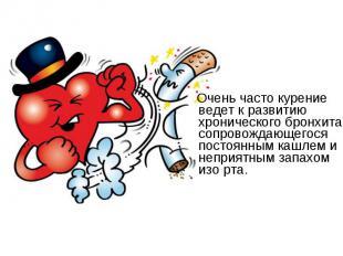 Очень часто курение ведет к развитию хронического бронхита, сопровождающегося по