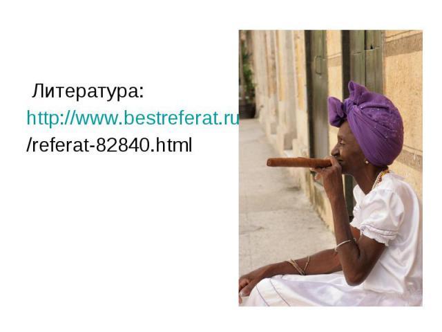 Литература:http://www.bestreferat.ru/referat-82840.html