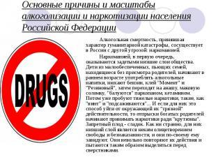 Основные причины и масштабы алкоголизации и наркотизации населения Российской Фе