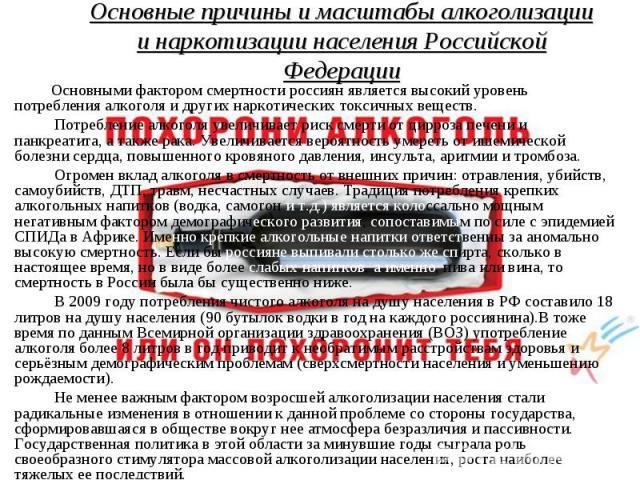 Основные причины и масштабы алкоголизации и наркотизации населения Российской Федерации Основными фактором смертности россиян является высокий уровень потребления алкоголя и других наркотических токсичных веществ. Потребление алкоголя увеличивает ри…