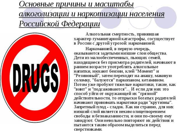 Основные причины и масштабы алкоголизации и наркотизации населения Российской Федерации Алкогольная смертность, принявшая характер гуманитарной катастрофы, сосуществует в России с другой угрозой: наркоманией. Наркоманией, в первую очередь, оказывают…