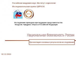 Российская академия наук. Институт социологииИсследовательская группа ЦИРКОНИссл