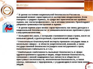 ВЫВОДЫ В целом состояние национальной безопасности России на нынешний момент хар