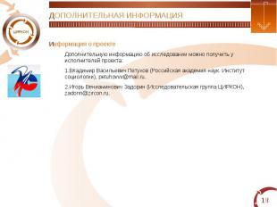 ДОПОЛНИТЕЛЬНАЯ ИНФОРМАЦИЯИнформация о проектеДополнительную информацию об исслед