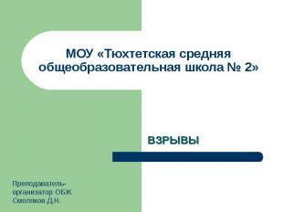 МОУ «Тюхтетская средняя общеобразовательная школа № 2» ВЗРЫВЫПреподаватель-орган