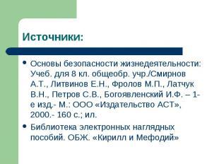 Источники: Основы безопасности жизнедеятельности: Учеб. для 8 кл. общеобр. учр./