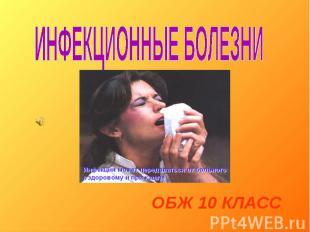 ИНФЕКЦИОННЫЕ БОЛЕЗНИ ОБЖ 10 КЛАСС