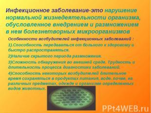 Инфекционное заболевание-это нарушениенормальной жизнедеятельности организма,обу