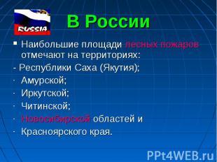 В России Наибольшие площади лесных пожаров отмечают на территориях:- Республики