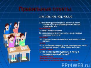 Правильные ответы. 1(3); 2(2); 3(3); 4(1); 5(1,3,4)1.Неконтролируемое горение ра