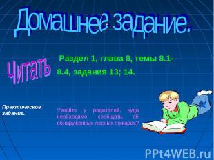 Домашнее задание. Читать Раздел 1, глава 8, темы 8.1-8.4, задания 13; 14. Практи