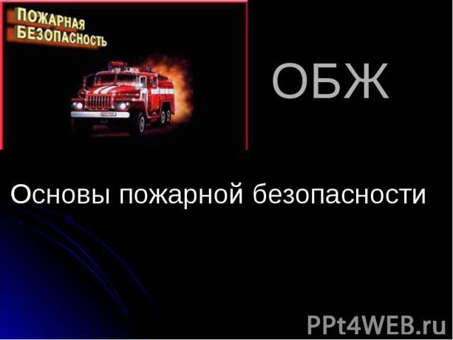 ОБЖ Основы пожарной безопасности