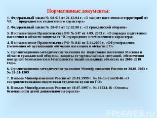 Нормативные документы:1. Федеральный закон № 68-ФЗ от 21.12.94 г. «О защите насе