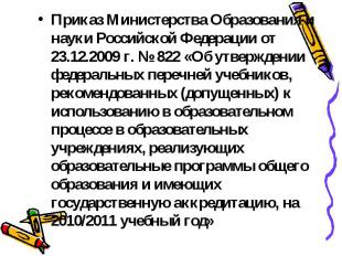 Приказ Министерства Образования и науки Российской Федерации от 23.12.2009 г. №