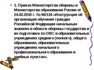 1. Приказ Министерства обороны и Министерства образования России от 24.02.2010 г