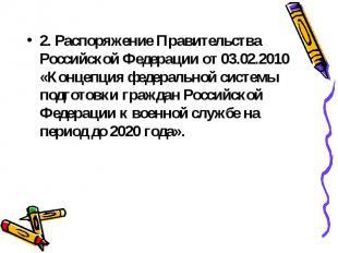 2. Распоряжение Правительства Российской Федерации от 03.02.2010 «Концепция феде