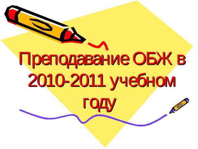 Преподавание ОБЖ в 2010-2011 учебном году