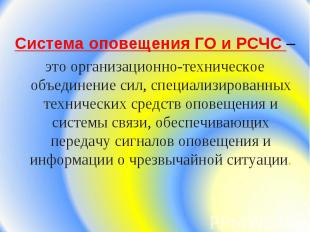 Система оповещения ГО и РСЧС – это организационно-техническое объединение сил, с