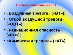 Cигналы оповещения ГО «Воздушная тревога» («ВТ»);«Отбой воздушной тревоги» («ОВТ
