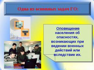 Одна из основных задач ГО: Оповещение населения об опасностях, возникающих при в