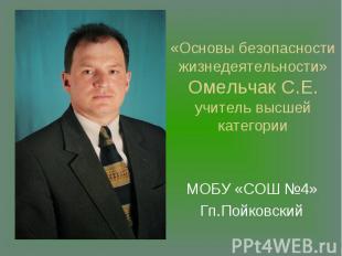 «Основы безопасности жизнедеятельности» Омельчак С.Е.учитель высшей категории МО