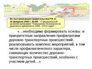 """Из постановления Правительства РФ от 20 февраля 2006 г. №100 """"О федеральной целе"""