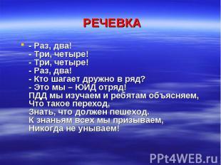 РЕЧЕВКА - Раз, два!- Три, четыре!- Три, четыре!- Раз, два!- Кто шагает дружно в