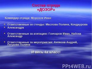 Состав отряда«ДОЗОР»Командир отряда: Морозов ИванОтветственные за стенды: Масло