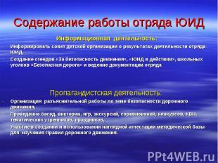 Содержание работы отряда ЮИД Информационная деятельность:Информировать совет дет