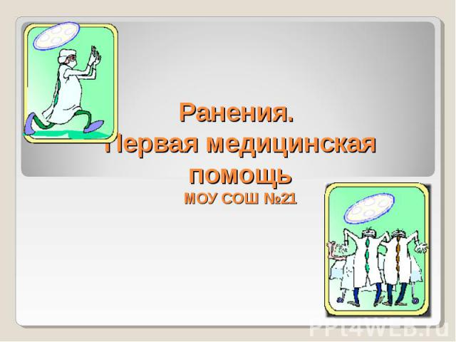Ранения. Первая медицинская помощьМОУ СОШ №21