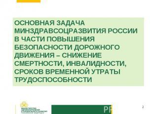 ОСНОВНАЯ ЗАДАЧА МИНЗДРАВСОЦРАЗВИТИЯ РОССИИ В ЧАСТИ ПОВЫШЕНИЯ БЕЗОПАСНОСТИ ДОРОЖН