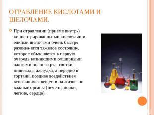 Отравление кислотами и щелочами. При отравлении (приеме внутрь) концентрированны