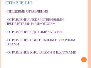 Классификация бытовых отравления.- Пищевые отравления- Отравления лекарственными