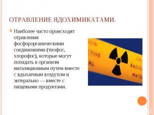 Отравление ядохимикатами. Наиболее часто происходят отравления фосфорорганически