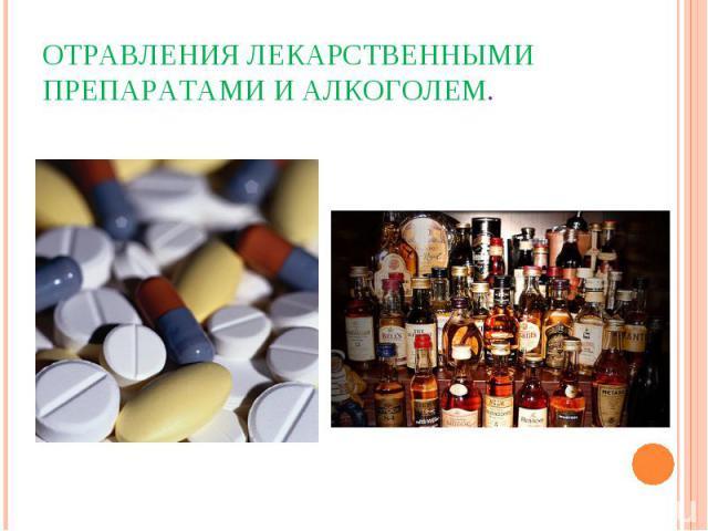 Отравления лекарственными препаратами и алкоголем.