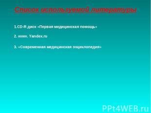 Список используемой литературы1.CD-R диск «Первая медицинская помощь»2. www. Yan