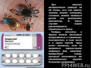 При наличии аллергических реакций на яд пчелы, осы или шмеля, человек может поте