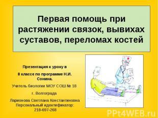 Первая помощь при растяжении связок, вывихах суставов, переломах костей Презента