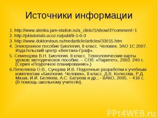 Источники информации 1. http://www.alenka.jam-station.ru/a_clinic/1/show/3?comme