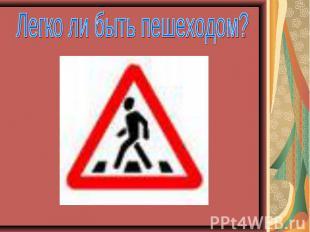 Легко ли быть пешеходом?