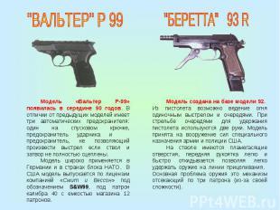 """""""ВАЛЬТЕР"""" Р 99Модель «Вальтер Р-99» появилась в середине 90 годов. В отличии от"""
