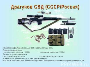 Драгунов СВД (СССР/Россия) Наиболее эффективный огонь из СВД на дальности до 800